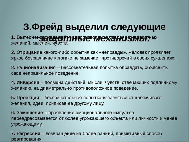 З.Фрейд выделил следующие защитные механизмы: 1. Вытеснение желаний – непрои...