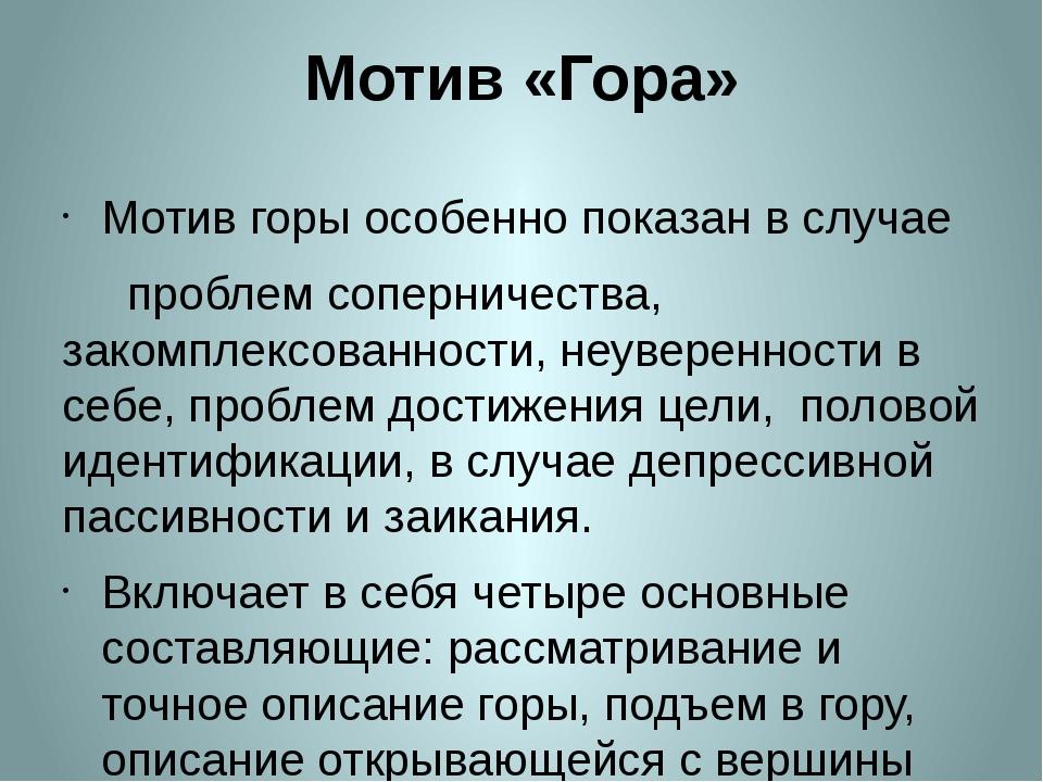 Мотив «Гора» Мотив горы особенно показан в случае проблем соперничества, зак...