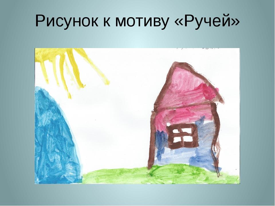 Рисунок к мотиву «Ручей»