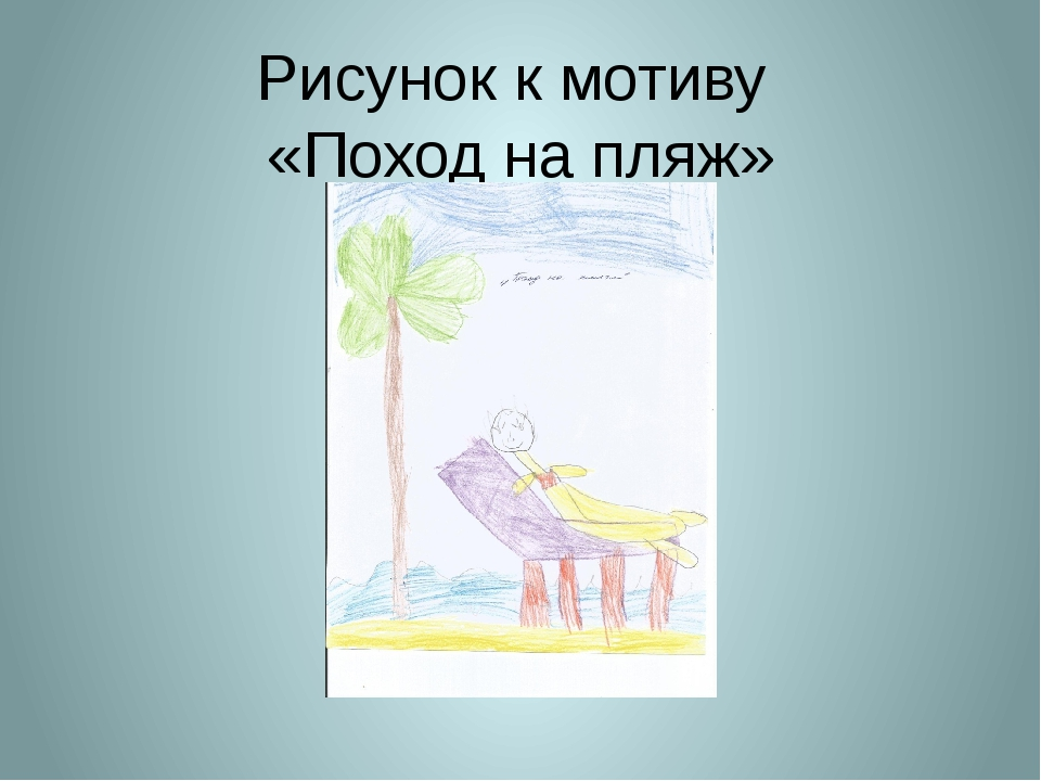 Рисунок к мотиву «Поход на пляж»