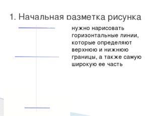 1. Начальная разметка рисунка нужно нарисовать горизонтальные линии, которые