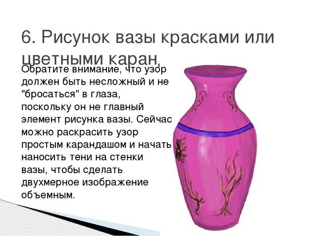 6. Рисунок вазы красками или цветными карандашами Обратите внимание, что узор...