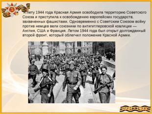 К лету 1944 года Красная Армия освободила территорию Советского Союза и прис