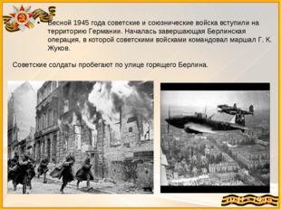 Весной 1945 года советские и союзнические войска вступили на территорию Герма
