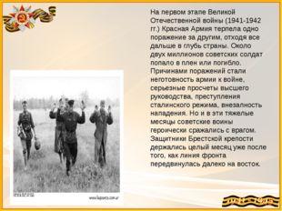 На первом этапе Великой Отечественной войны (1941-1942 гг.) Красная Армия тер