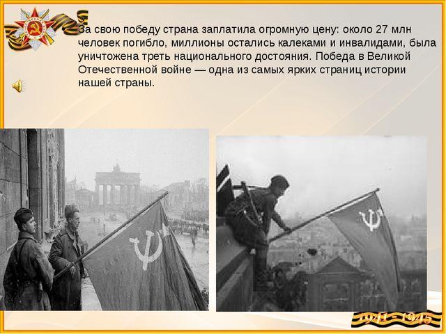 За свою победу страна заплатила огромную цену: около 27 млн человек погибло,...