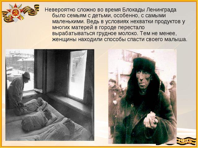 Невероятно сложно во время Блокады Ленинграда было семьям с детьми, особенно,...
