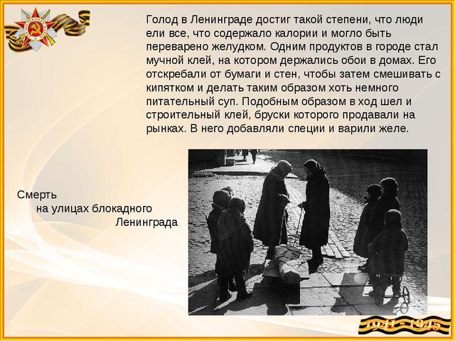 Голод в Ленинграде достиг такой степени, что люди ели все, что содержало кало...