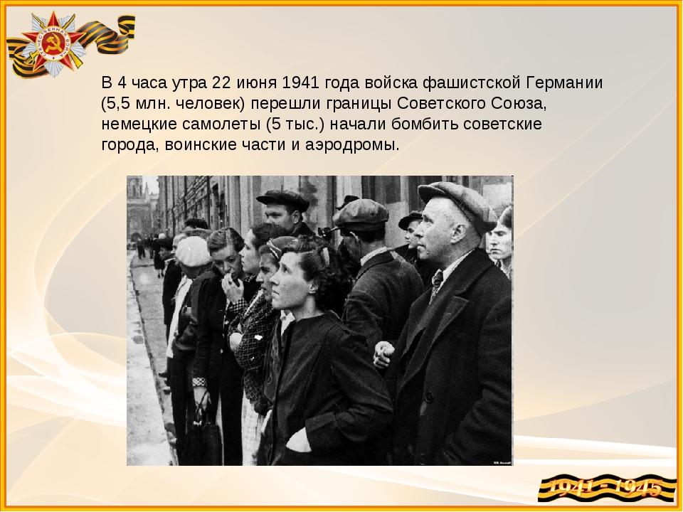 В 4 часа утра 22 июня 1941 года войска фашистской Германии (5,5 млн. человек)...