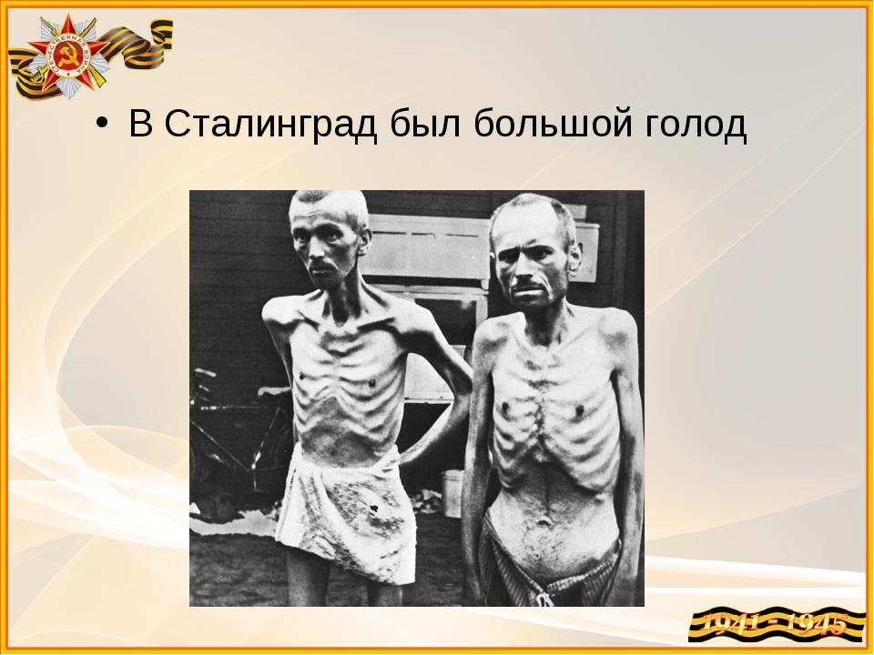 В Сталинград был большой голод