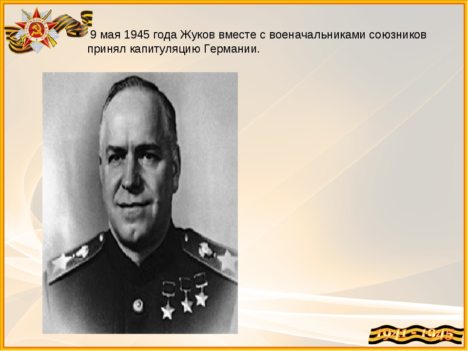 9 мая 1945 года Жуков вместе с военачальниками союзников принял капитуляцию...