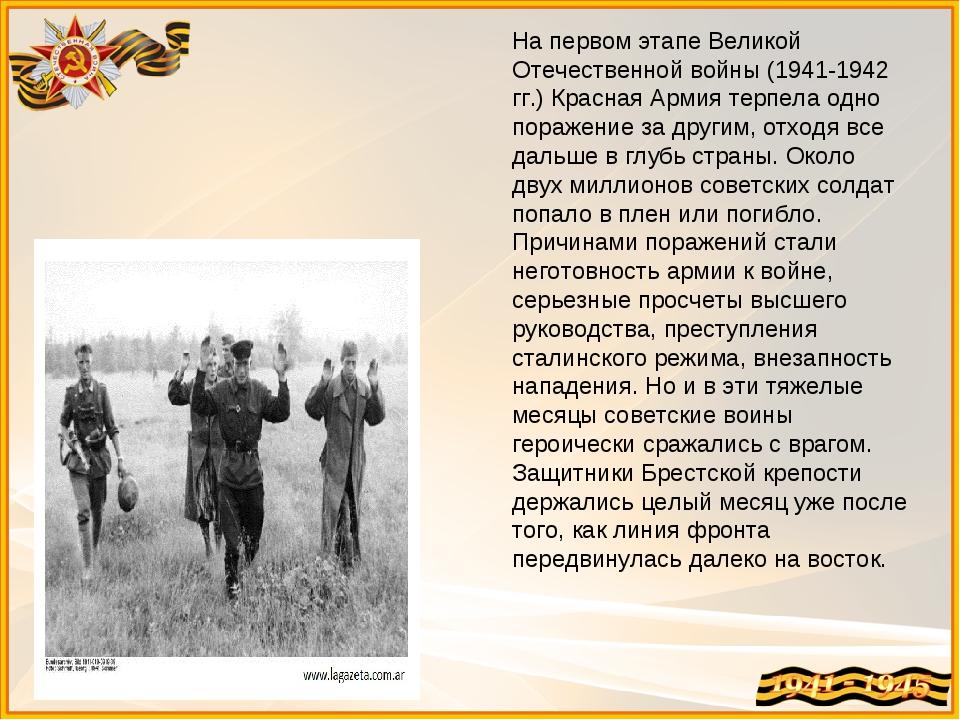 На первом этапе Великой Отечественной войны (1941-1942 гг.) Красная Армия тер...