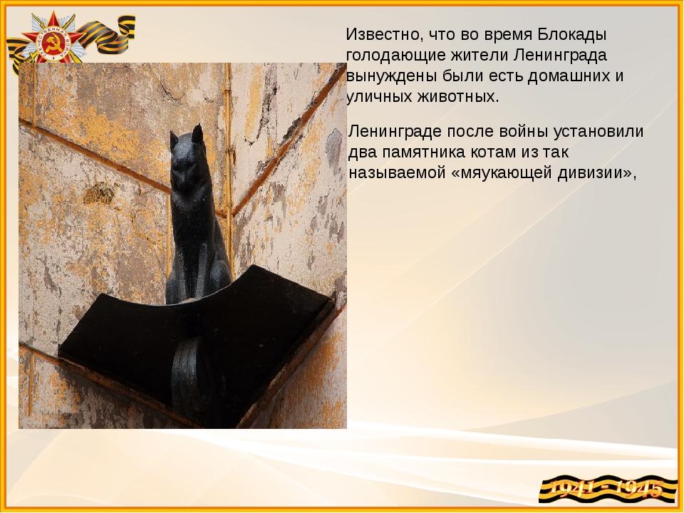 Известно, что во время Блокады голодающие жители Ленинграда вынуждены были ес...