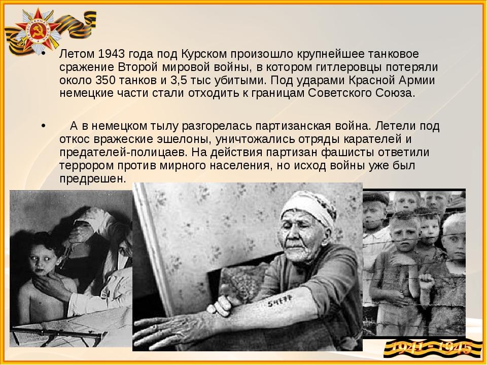 Летом 1943 года под Курском произошло крупнейшее танковое сражение Второй мир...