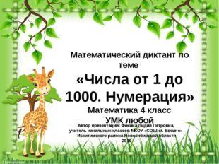 Математический диктант по теме «Числа от 1 до 1000. Нумерация» Математика 4 к