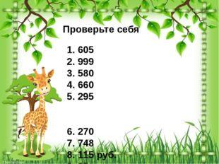 1. 605 2. 999 3. 580 4. 660 5. 295 6. 270 7. 748 8. 115 руб. 9. 85 10. 180 Пр