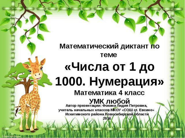 Математический диктант по теме «Числа от 1 до 1000. Нумерация» Математика 4 к...