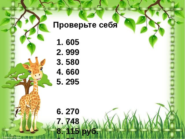 1. 605 2. 999 3. 580 4. 660 5. 295 6. 270 7. 748 8. 115 руб. 9. 85 10. 180 Пр...
