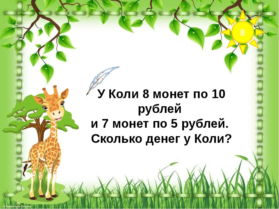 У Коли 8 монет по 10 рублей и 7 монет по 5 рублей. Сколько денег у Коли? 8