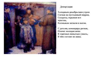 Депортация Холодным декабрьским утром Согнав на пустынный перрон, Солдаты, с