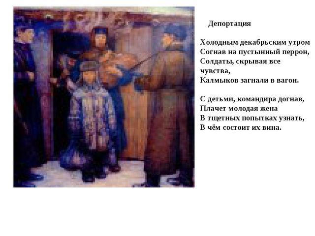 Депортация Холодным декабрьским утром Согнав на пустынный перрон, Солдаты, с...