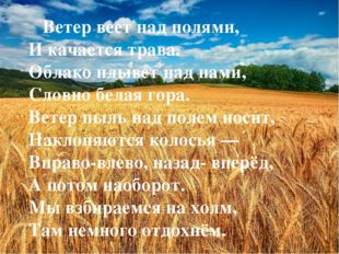 Ветер веет над полями, И качается трава. Облако плывет над нами, Словно бела