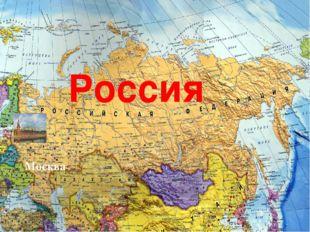 Россия Москва