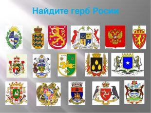 Найдите герб Росии