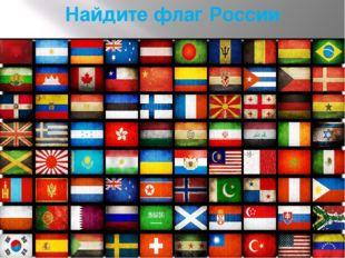 Найдите флаг России