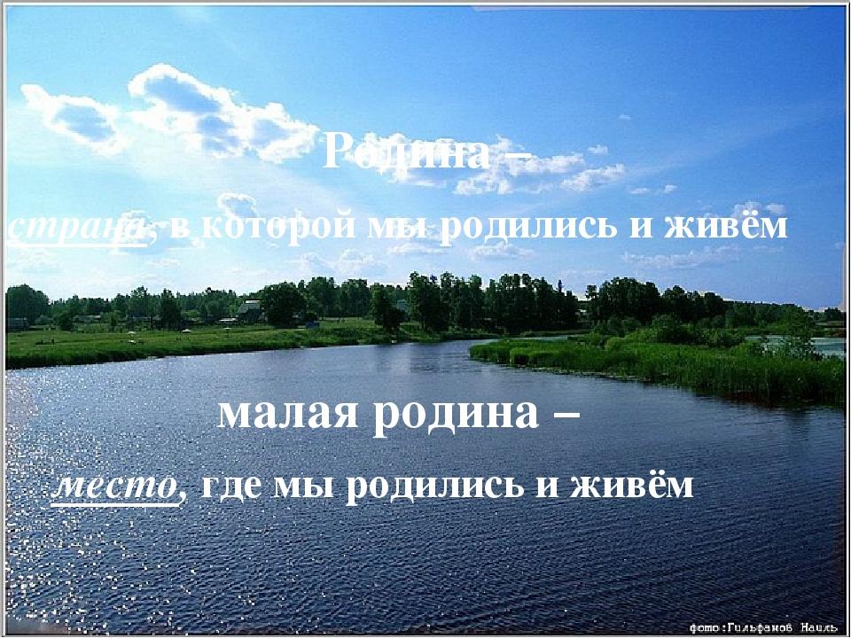Родина – страна, в которой мы родились и живём малая родина – место, где мы...