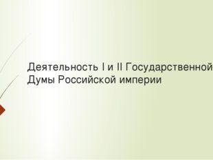 Деятельность I и II Государственной Думы Российской империи