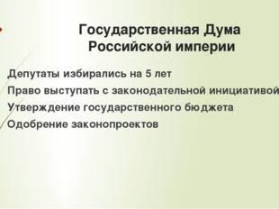 Государственная Дума Российской империи Депутаты избирались на 5 лет Право вы