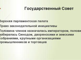 Государственный Совет Верхняя парламентская палата Право законодательной иниц