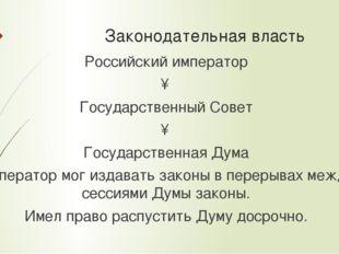 Законодательная власть Российский император ↑ Государственный Совет ↑ Государ