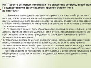 """Из """"Проекта основных положений"""" по аграрному вопросу, внесённому в I Государс"""