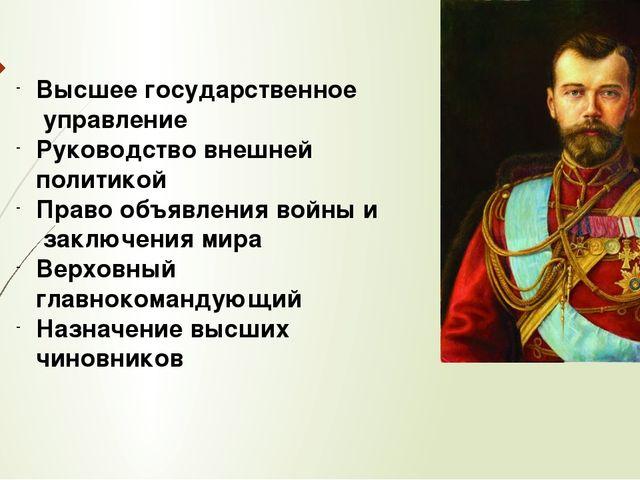 Высшее государственное управление Руководство внешней политикой Право объявле...