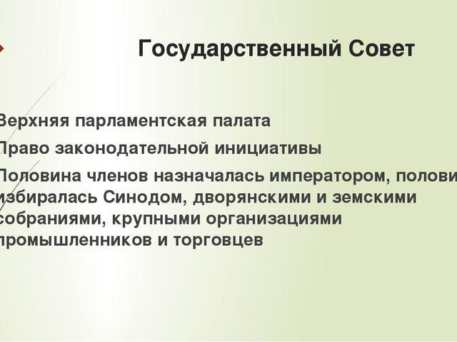 Государственный Совет Верхняя парламентская палата Право законодательной иниц...