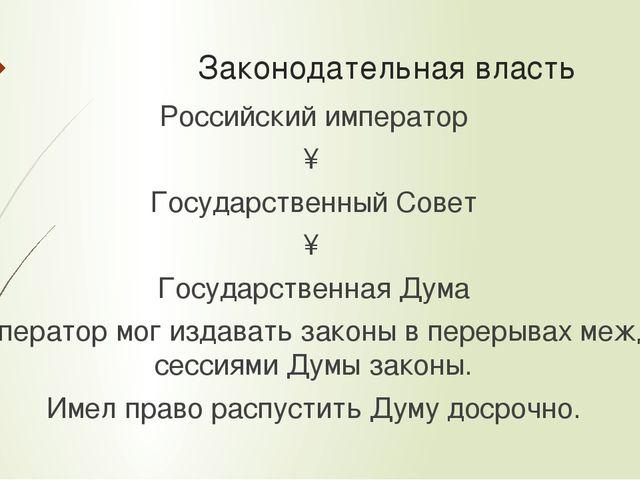 Законодательная власть Российский император ↑ Государственный Совет ↑ Государ...