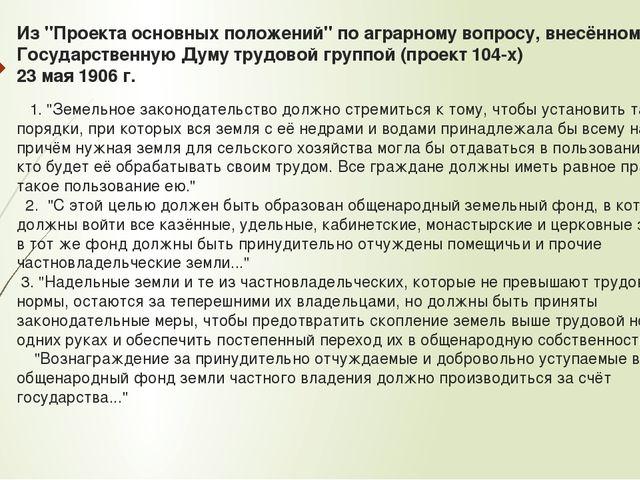 """Из """"Проекта основных положений"""" по аграрному вопросу, внесённому в I Государс..."""