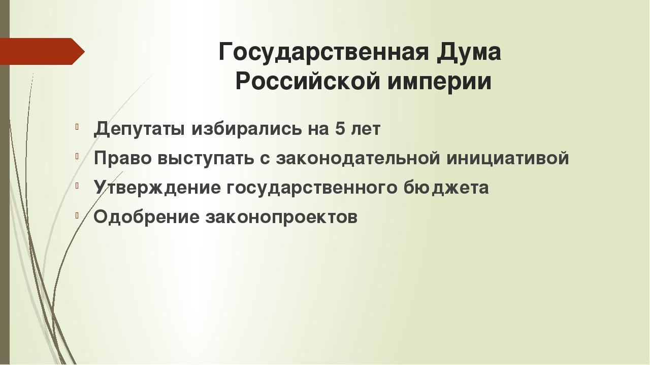 Государственная Дума Российской империи Депутаты избирались на 5 лет Право вы...