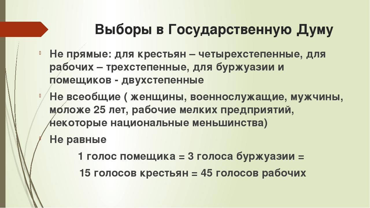 Выборы в Государственную Думу Не прямые: для крестьян – четырехстепенные, для...
