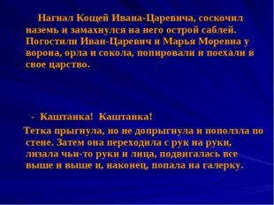 Нагнал Кощей Ивана-Царевича, соскочил наземь и замахнулся на него острой саб