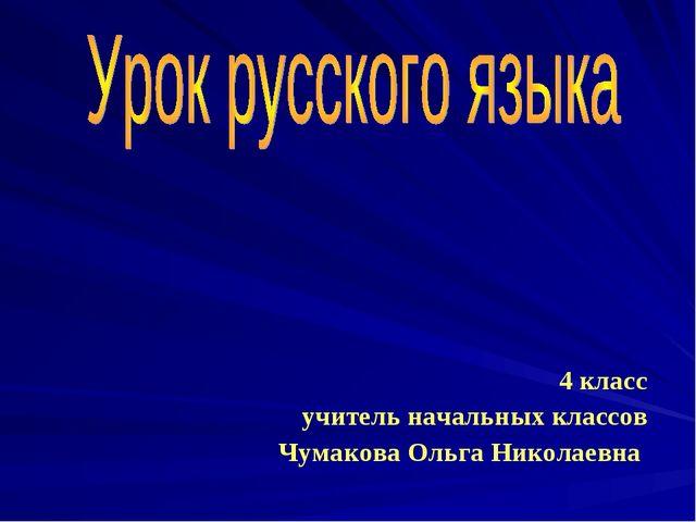 4 класс учитель начальных классов Чумакова Ольга Николаевна