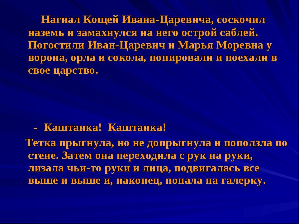 Нагнал Кощей Ивана-Царевича, соскочил наземь и замахнулся на него острой саб...