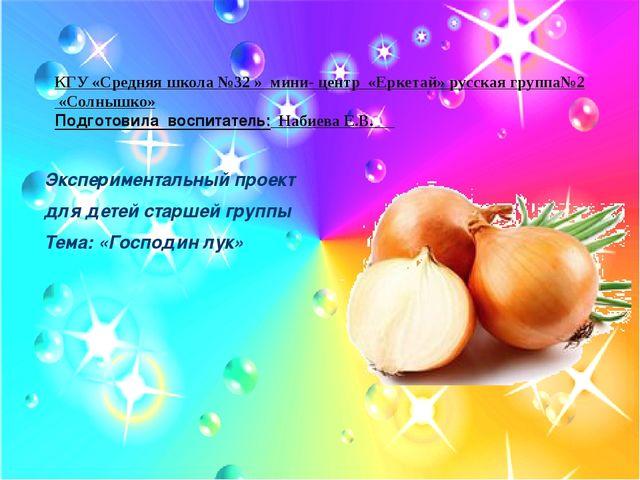 КГУ «Средняя школа №32 » мини- центр «Еркетай» русская группа№2 «Солнышко» По...