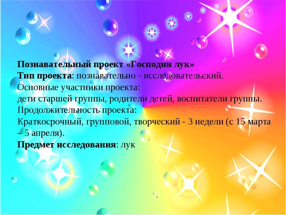 Познавательный проект «Господин лук» Тип проекта: познавательно - исследовате...
