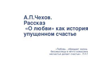 А.П.Чехов. Рассказ «О любви» как история об упущенном счастье «Любовь…обращае