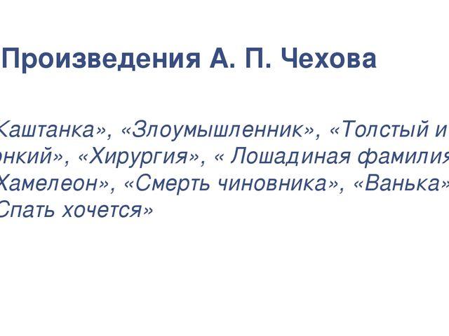 «Каштанка», «Злоумышленник», «Толстый и тонкий», «Хирургия», « Лошадиная фам...