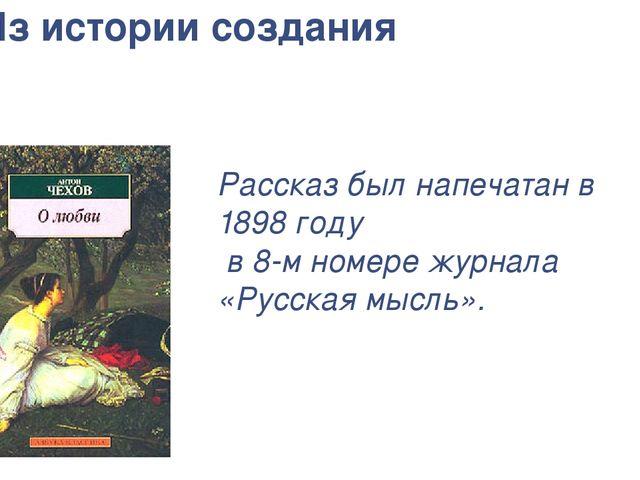 Из истории создания Рассказ был напечатан в 1898 году в 8-м номере журнала «Р...