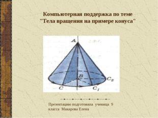 Презентацию подготовила ученица 9 класса Макарова Елена Компьютерная поддержк